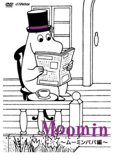 ムーミンパパ DVD ムーミン大好き!ムーミンファンのための情報サイト
