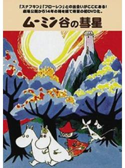 スナフキン名言集  ムーミン谷の彗星DVD ムーミン大好き!ムーミンファンのための情報サイト