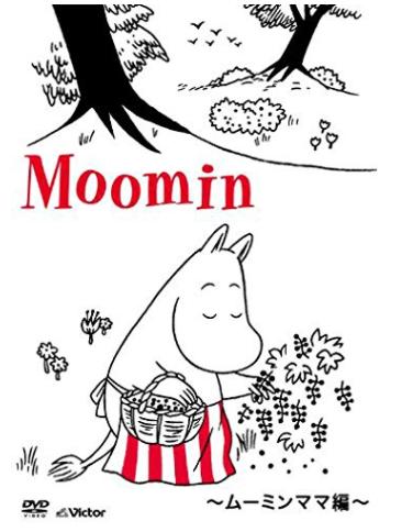 ムーミンママ  DVD ムーミン大好き!ムーミンファンのための情報サイト