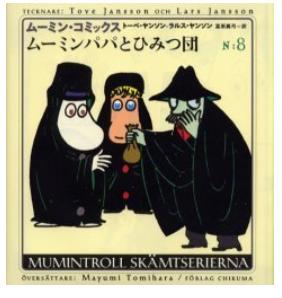 ムーミンパパとひみつ団 ムーミンコミックス ムーミン大好き!ムーミンファンのための情報サイト
