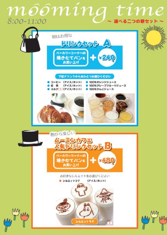 ムーミンカフェ&ベーカリー東京ドームシティ ラクーア店 モーニングメニュー