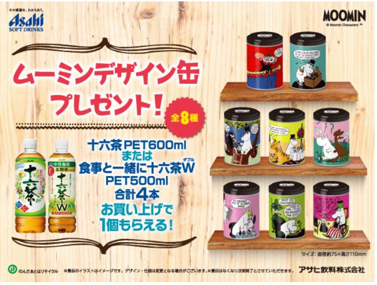 十六茶 ムーミン キャンペーン