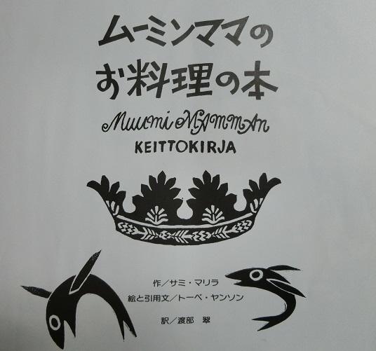 ムーミンママのお料理の本 ムーミンファンのための情報サイト