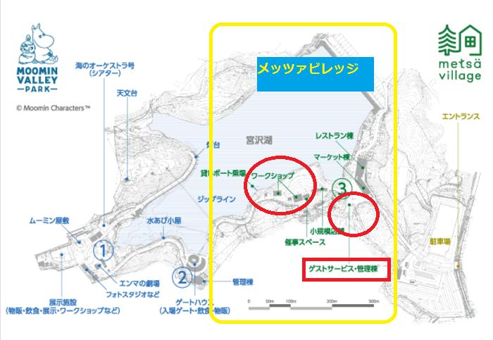 埼玉県 ムーミンテーマパーク メッツァ 最新情報