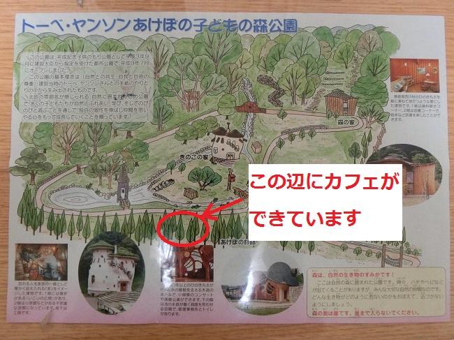 あけぼの子どもの森公園 カフェ プイスト メニュー 埼玉 ムーミン谷