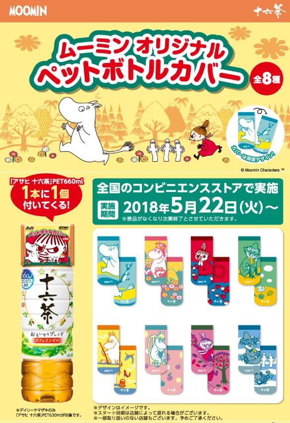 十六茶 ムーミンコラボキャンペーン ペットボトルカバー