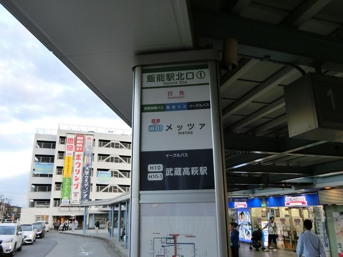 飯能駅には南口と北口があるので、必ず北口側に出ましょう。