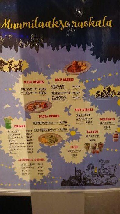 バレー パーク レストラン ムーミン